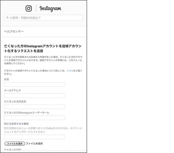 画像: インスタグラムは、所定の手続きを踏むことで、追悼アカウントの申請ができる。