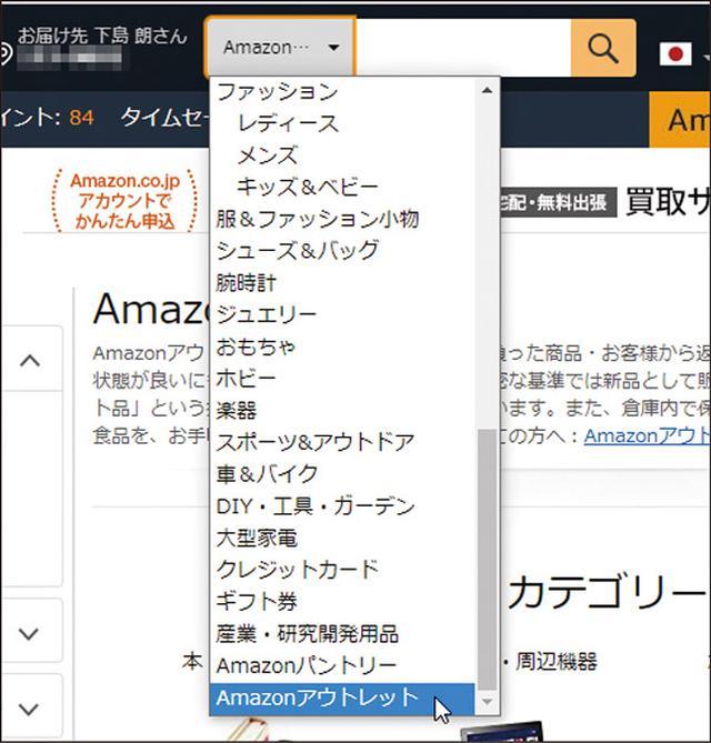 画像: Amazonトップページ上部の検索枠左側のメニューから「Amazonアウトレット」を選ぶ。下にスクロールすると、よくある質問を確認できる。