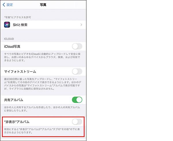 画像: iPhoneでは「写真」の設定で非表示アルバムを一覧では見せないようにできる。