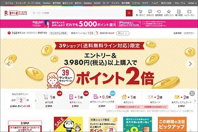 画像: 楽天市場は、モール型ショッピングサイトの草分け。パソコンからは楽天市場のサイトにアクセスすれば、誰でも簡単に利用できる。