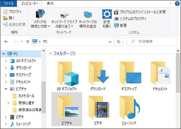 画像: Windowsでは写真は「ピクチャ」、Officeファイルは「ドキュメント」に入れるのがわかりやすい。