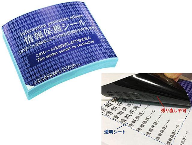画像: こちらはhanaten・個人情報保護シール(実売価格例:998円=100枚)。はがしても透明シートが残り、改ざん防止も可能。