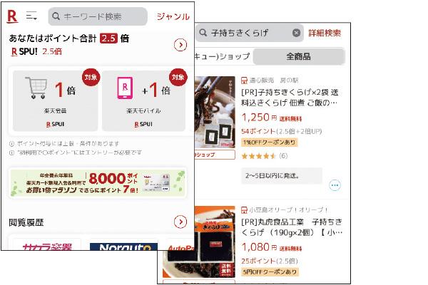 画像: アプリを使って買い物するだけで、0.5%の付与率アップ。アプリのほうが画面がシンプルで検索しやすく、商品詳細ページも見やすい印象だ。