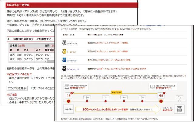 画像: 楽天市場は、事前に登録した「お届け先リスト」を使うことができる。登録する相手は「家族・親戚」や「会社関係」などジャンル分けができる。