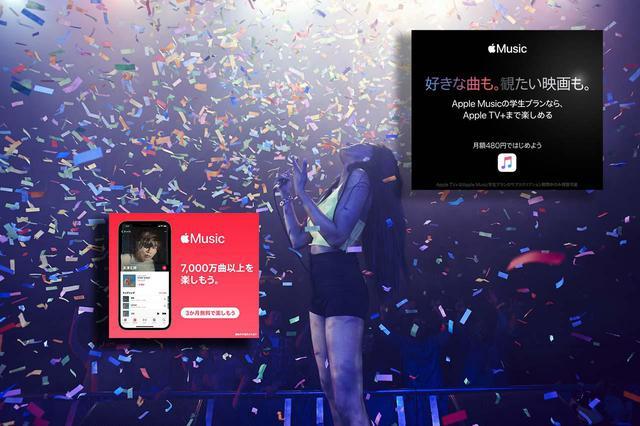 画像: 【Apple Music】アップルミュージックの使い方 月額料金は?ファミリープランのメリットは? - 特選街web