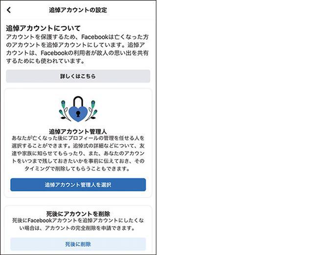 画像: フェイスブックは、「友達」になっているアカウントを追悼アカウント管理人として指定できる。