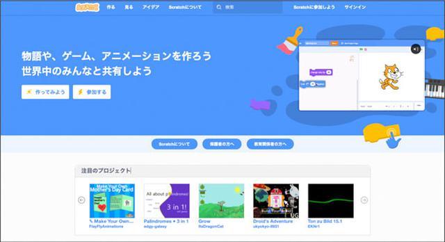 画像: 世界中で使われるプログラミング学習ツール。