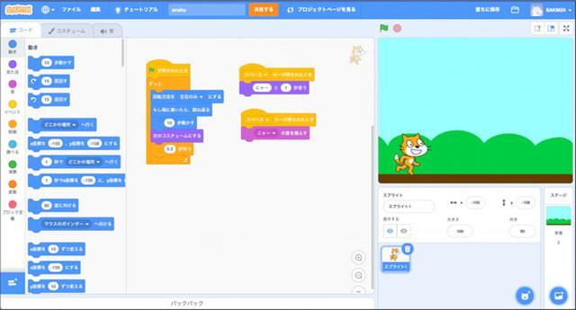 画像: プログラムの動きを指定する「ブロック」を組み合わせていくだけ。