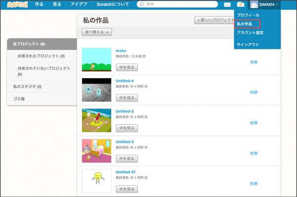 画像: 自分で作ったプログラムは、この画面で見ることができる。