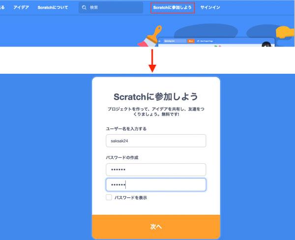 画像: アカウント登録をしておくと、自動保存などができて便利。