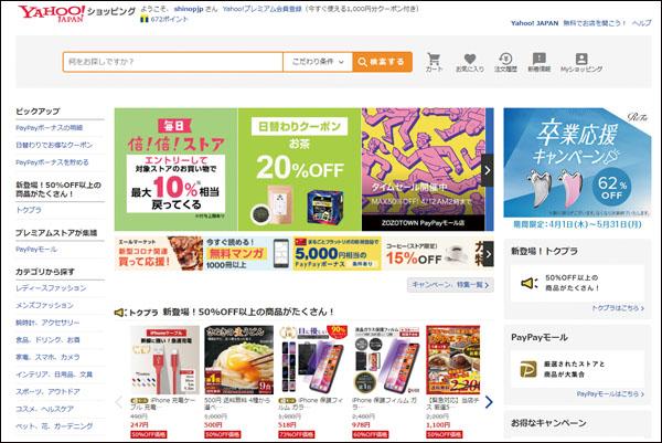 画像: 画面中央におすすめ商品、画面左に商品カテゴリーを配するなど、楽天市場と比べると比較的見やすいレイアウトを採用している。