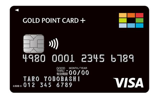 画像: ポイント共通化の手続きが完了すれば、カードとネットのポイントを一つにまとめられる。ためるのはもちろん、支払いで使う場合もムダがない。クレジット一体型の「ゴールドポイントカード・プラス」(上写真)であれば、直接ヨドバシ.comで共通化の手続きができる。
