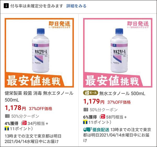 画像: 検索後に同一商品が大量に表示されることがあるが、これは異なるショップが出品しているため。ここから本来の価格で出品しているショップを見つけよう。