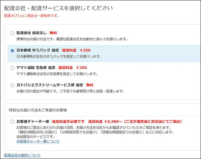 画像: 「ご注文内容を確認してください」の画面から、「配送オプションを指定」をクリックすると、有料で配送業者などを指定できる。