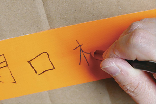 画像: 表面は油性ペンで書き込める!