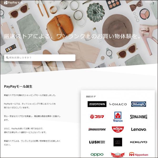 画像: PayPayモールは専用サイトもあるが、Yahoo!ショッピングからも利用可能。PayPayモールのストアの場合は、画面にその旨がロゴなどで表示される。