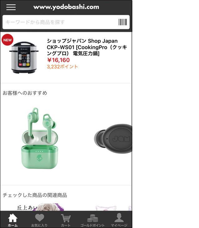 画像: スマホからは専用アプリの「ヨドバシ」で買い物も可能。商品検索では、バーコードをスキャンして検索できる機能もある。