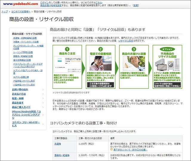 画像: 商品の設置・リサイクル回収に関する詳細は、ヨドバシ.com内に掲載されている。設置や回収の費用は、注文時の画面で確認可能だ。