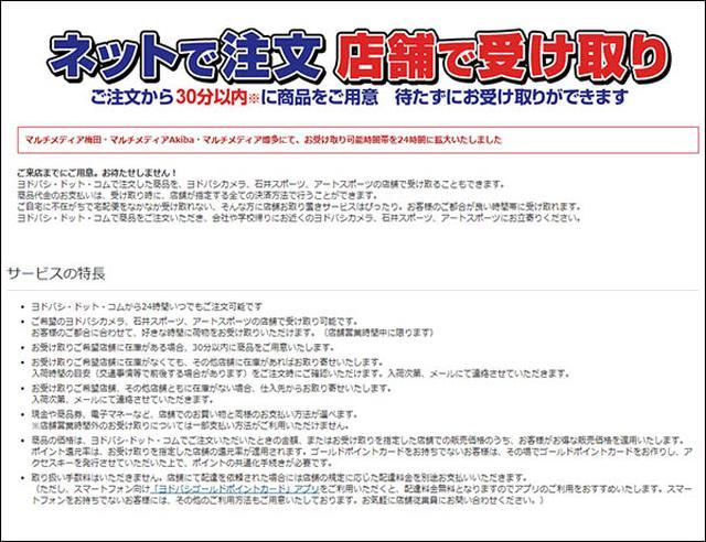 画像: ヨドバシではネットで注文した商品をリアル店舗で受け取りOK。秋葉原、梅田、博多の3店舗なら24時間対応だ。