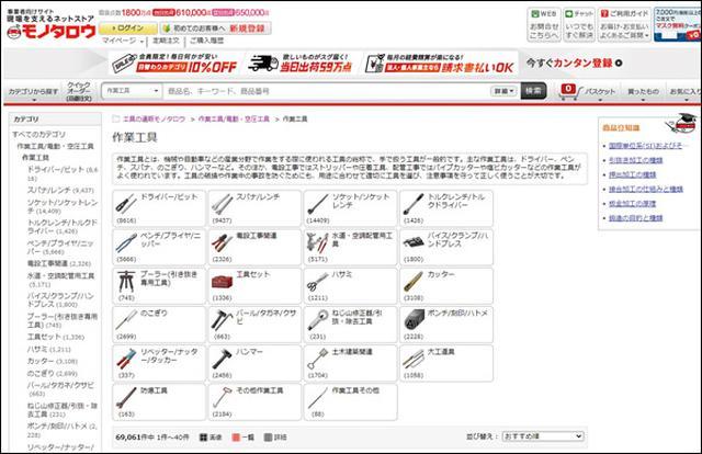 画像: 「モノタロウ」は、本来プロの職人向けの通販サイトだけあって、工具はもちろん、専門的な部材などを割引価格で多数販売。個人でも購入可能だ。