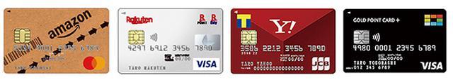 画像: 左からAmazonMastercard、楽天カード、Yahoo!JAPANカード(ヤフーカード)、ゴールドポイントカード・プラス