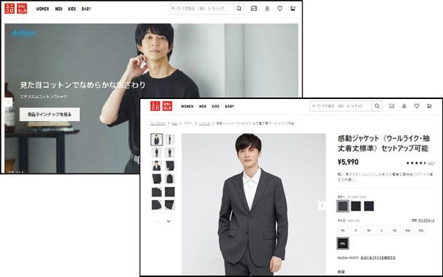 画像: 「ユニクロ」のオンラインショップでは、「XXL」以上のサイズも販売。ちょうどいいサイズを手間なく見つけられるので便利だ。
