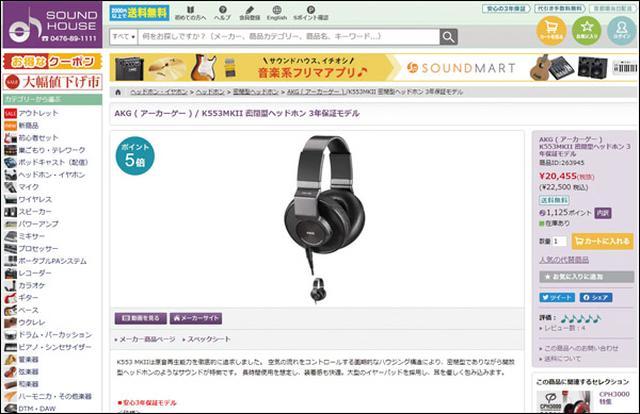 画像: 「サウンドハウス」は音響機器や楽器などを扱い、海外製のヘッドホンやイヤホンも数多く取り扱っている。価格もリーズナブルだ。