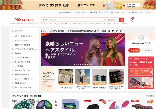 画像: 「AliExpress」は、中国の大手通販サイトで、家電からおもちゃまで多彩なジャンルの商品を販売。現地価格で買えるので非常にお得だ。