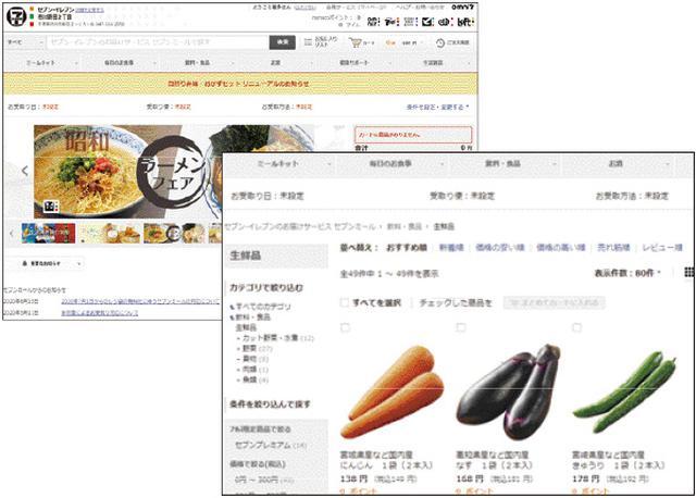 画像: セブン-イレブンの定番商品から、生鮮食品、お取り寄せ商品まで、ネットで注文すれば、近くのセブン-イレブンから配送される。