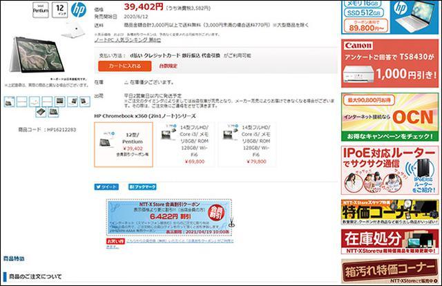 画像: 「NTT-X Store」は、NTTグループだが、パソコンや家電が特に充実しているほか、クーポンによる値引きセールも多数開催している。