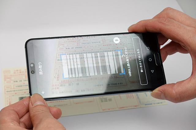 画像: アプリの「スキャン」で請求書のバーコードを読み取り、PayPay残高で支払える。