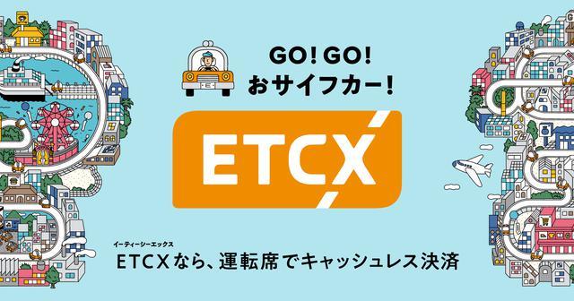 画像: ETCX - ETCのスイスイを街のなかでも。