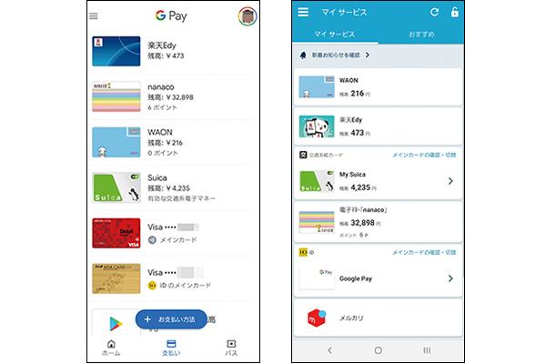 画像: おサイフケータイ(右)とGoogle Pay(左)。Suica/nanaco/WAON/楽天Edyはスマホ内のそれぞれのアプリをまとめられる。また、端末によってはPASMOも利用できる。