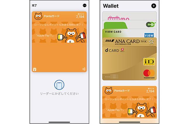 画像: Apple Payのメインページ(右)とPontaのページ(左)。ポイントカードはPontaとdカードが登録でき、ポイント加盟店でApple Payで支払いすると、同時にポイントも獲得できる。