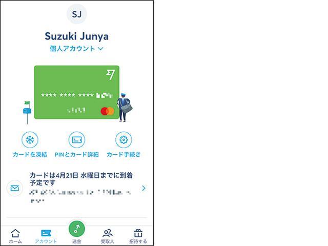 画像: 残高を送金可能なサービスには、国際ブランド対応カードを即時発行可能なものもある。
