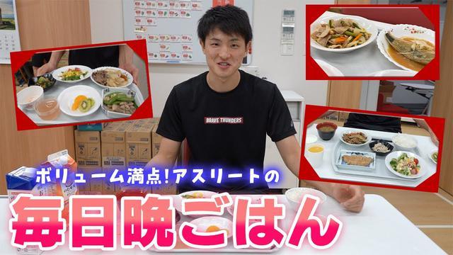 画像: 【人気企画再び】アスリートの毎日晩ごはんに密着してみた!!! youtu.be