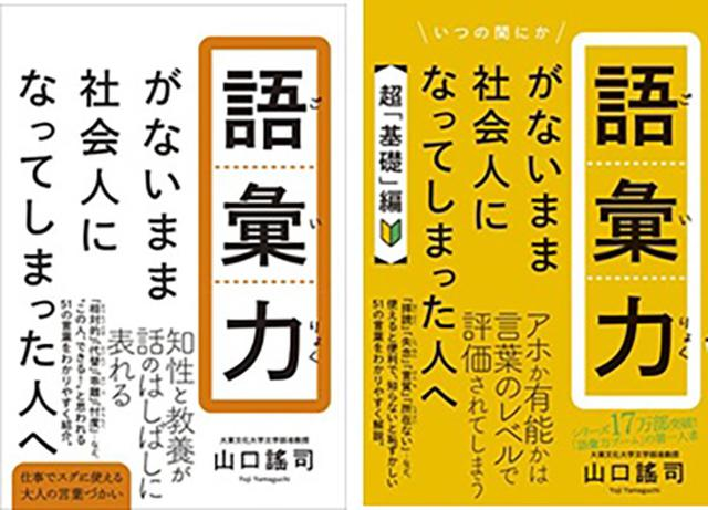 画像: 『語彙力がないまま社会人になってしまった人へ』(左は正編、右は【超「基礎」編】) www.amazon.co.jp