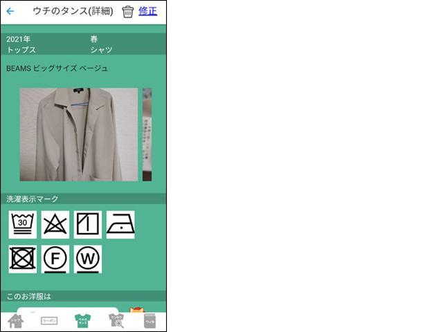 画像2: 衣類の洗濯タグを撮影してAIが自動認識