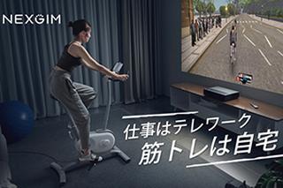画像: 【家でできる運動器具】自宅用フィットネスにおすすめ 人気のエクササイズバイク「NEXGIM MG03」はココが凄かった!