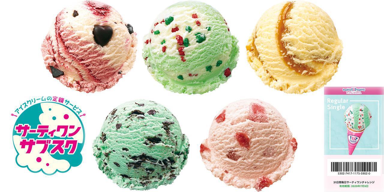 画像: 【サーティワンのサブスク】全メニュー制覇の夢がかなう!毎日アイスを楽しんで約6000円もお得 - 特選街web