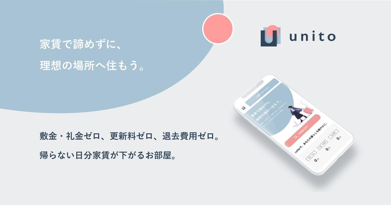 画像: 外泊したら家賃が下がる【unito(ユニット)】