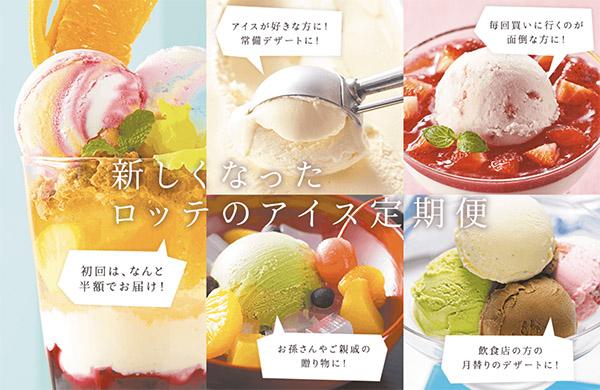 画像: lotte-shop.jp