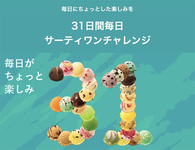 画像: 31ice.eticket.jp