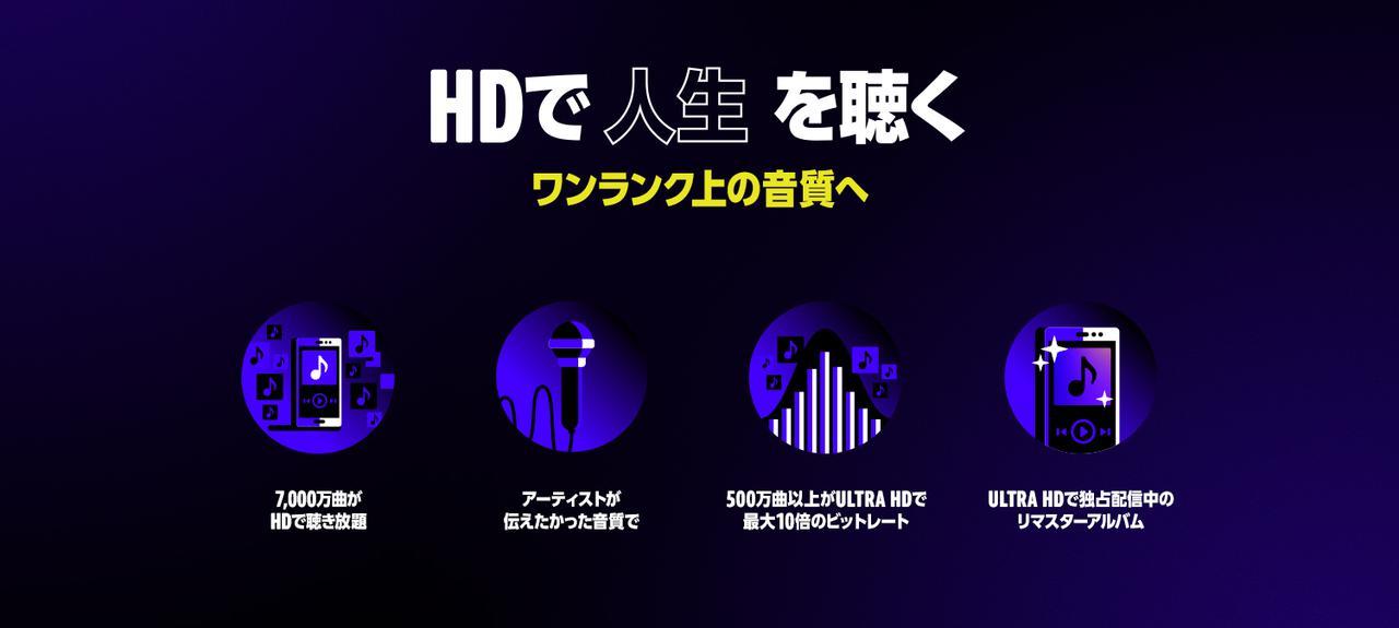画像: Amazon Music HD   高音質ストリーミング配信