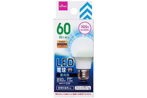 画像: 100円ショップのLED電球や乾電池は、基本的な性能は大手メーカーと差がない。長期間使えるかの判断はすぐにはできないが、価格の安さは魅力的。電球にしろ電池にしろ、何個も使う場合は、初期コストをかなり抑えることができる。