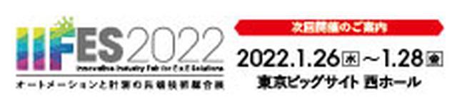 画像: JEMA 一般社団法人 日本電機工業会