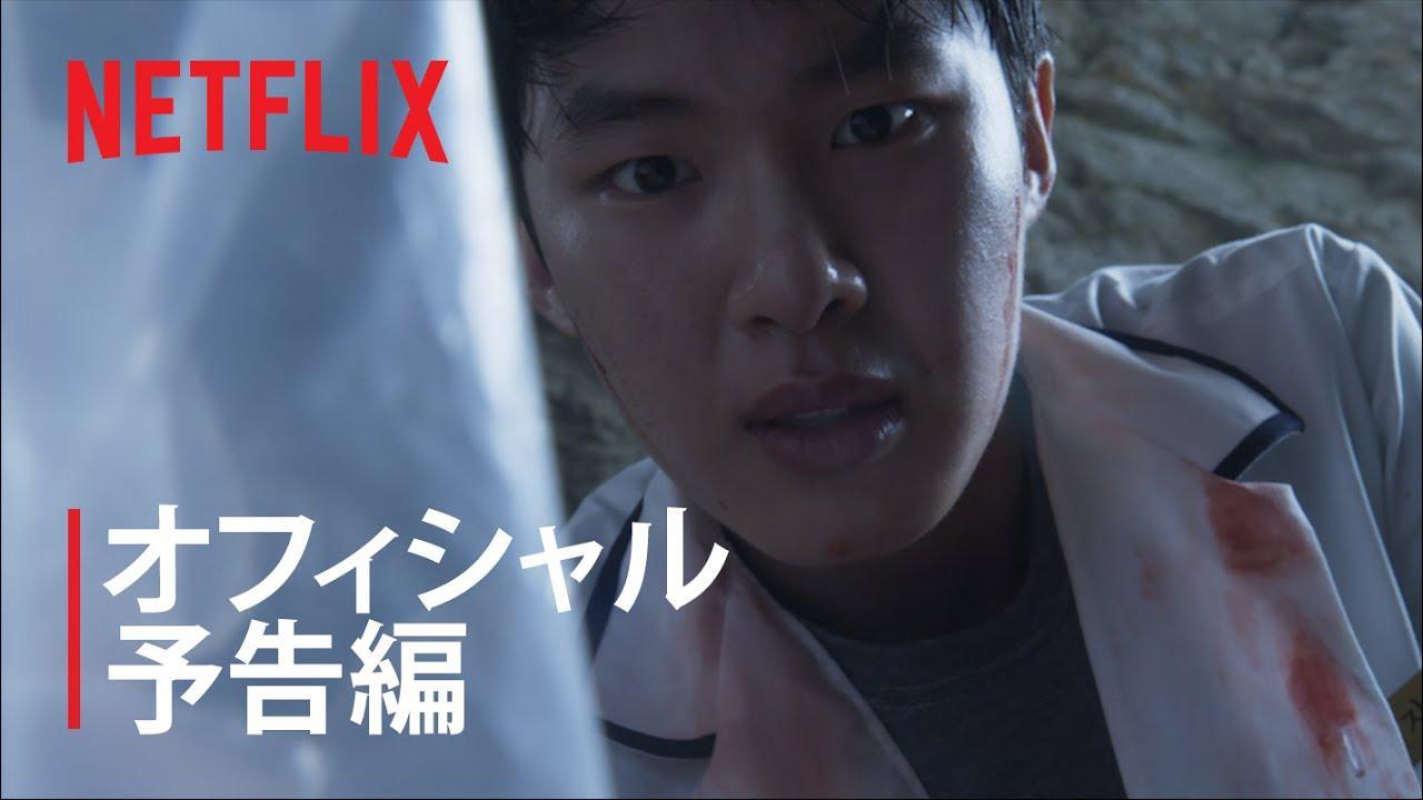 画像: 『人間レッスン』予告編 - Netflix youtu.be