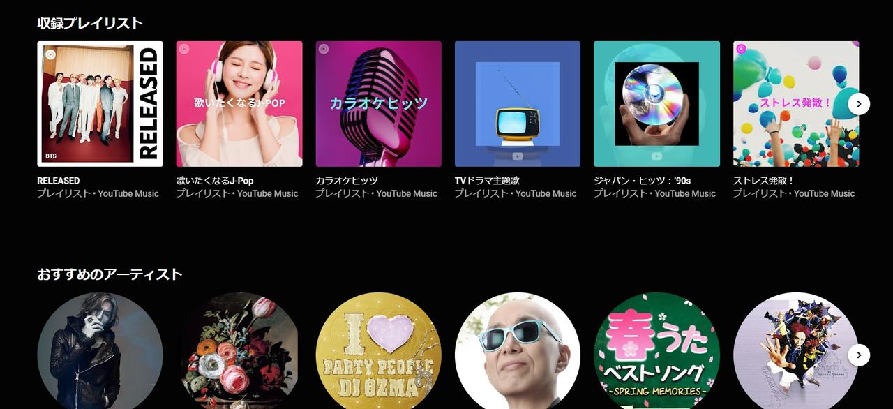 画像: 無料版 music.youtube.com