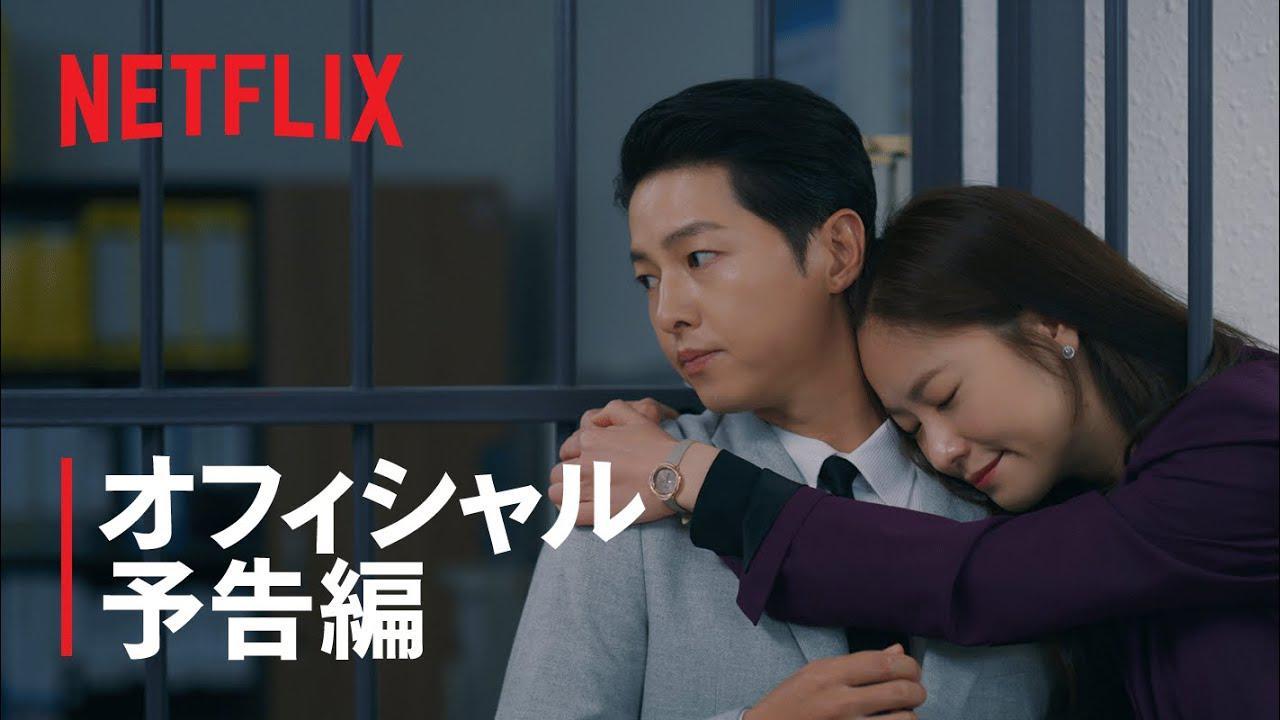 画像: 『ヴィンチェンツォ』予告編 - Netflix youtu.be