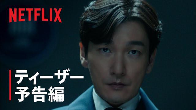 画像: 秘密の森 シーズン2 | ティーザー予告編 | Netflix youtu.be
